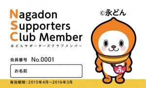 永どんサポーターズメンバーカード(オモテ)
